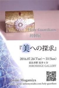 hiroshige0726