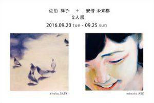saeki_abeDM小さいかもしれん-300x202