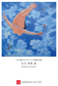 SENGOKU_DM