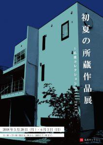 所蔵作品展ポスター201806-212x300