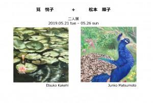 筧 悦子+松本 順子展