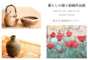 青山さん627-702