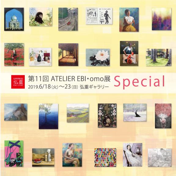 スペシャル展0618-0623