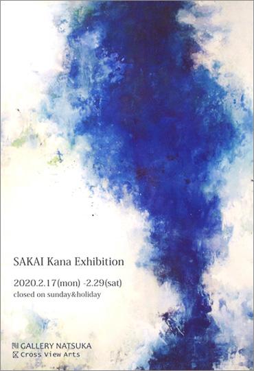 nakajima-exhibition2020