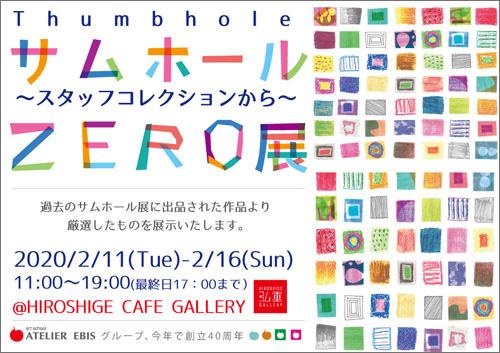 thumbhole-zero2020