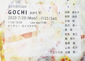202007遠藤講師グループ展