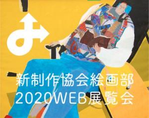 新制作展2020