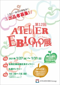2021_ebiomo募集ポスター